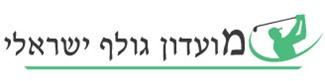 מועדון גולף ישראלי